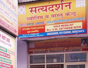Satyadarshan Jyotish & Vastu Kendra