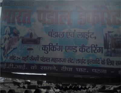 Bharat Pandal Decorators