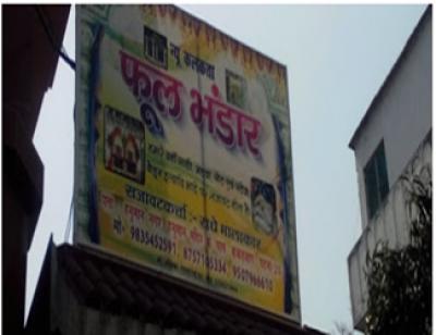 New Calcutta Phool Bhandar