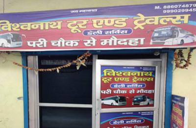 Vishwanath Tour And Travels